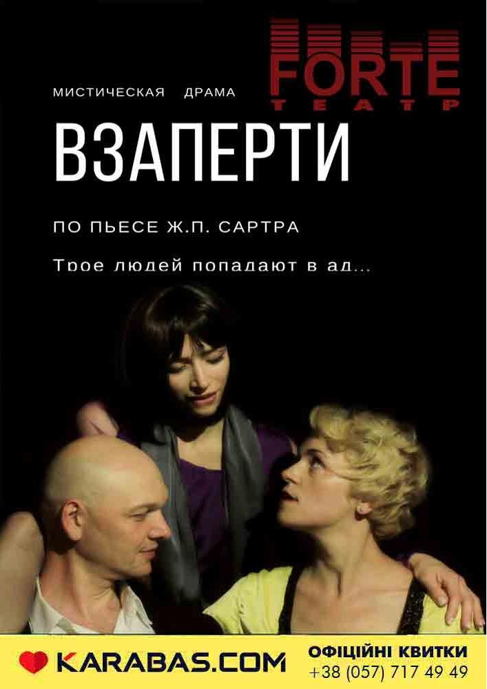 Театр «Forte». «Взаперти» Харьков