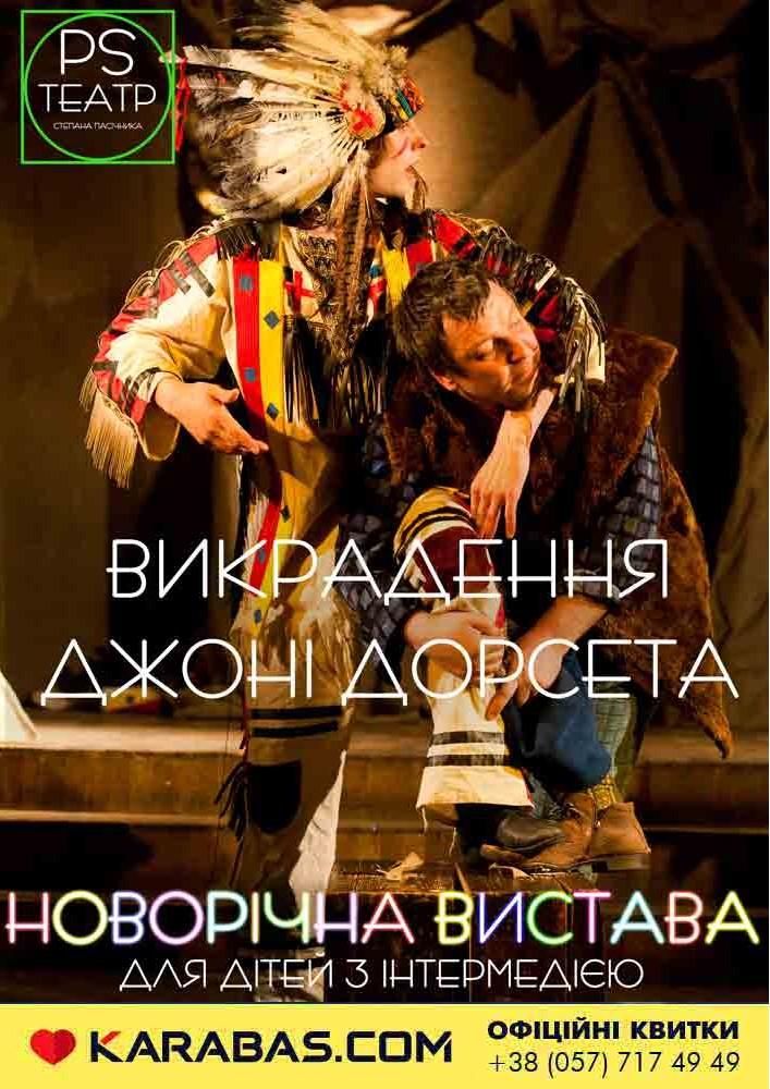 Харківський театр P.S. «Викрадення Джоні Дорсета» Харьков